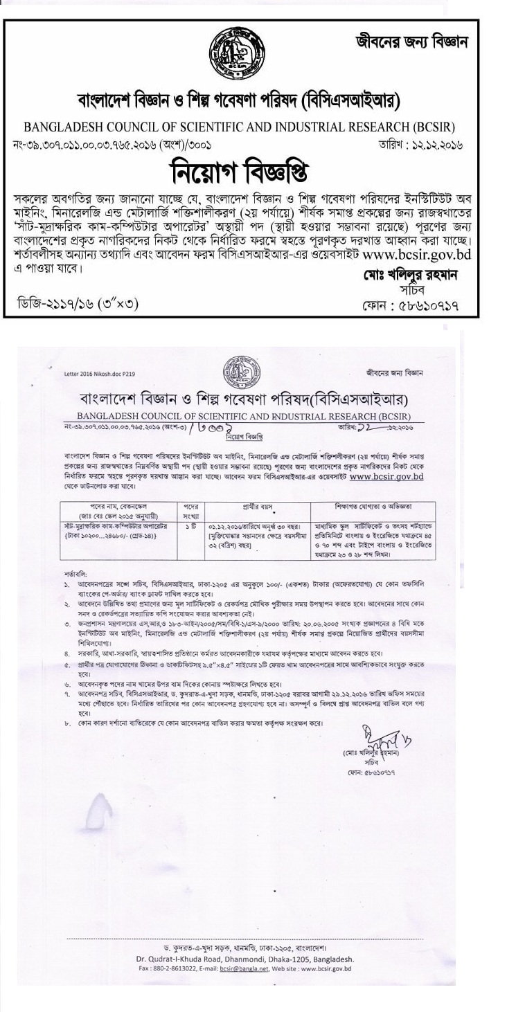 Bangladesh Council of Scientific and Industrial Research Job Circular December 2016
