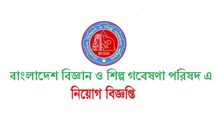 Bangladesh Council of Scientific and Industrial Research Job Circular December 2016