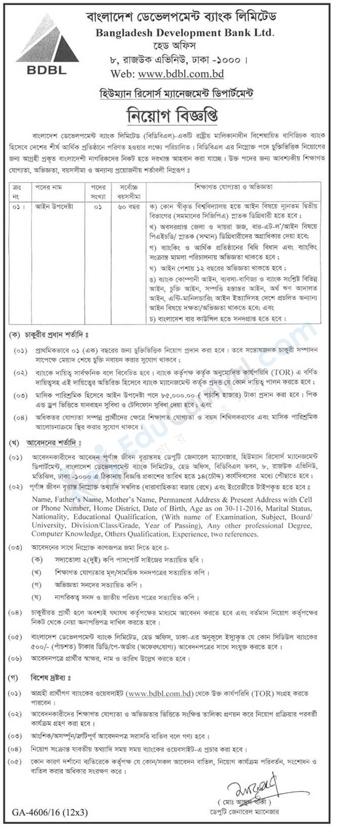 Bangladesh Development Bank Limited Circular 2016