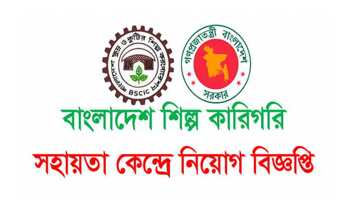 Bangladesh Industrial Technical Assistance Center Job Circular December 2016