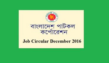 Bangladesh Jute Mills Corporation Job circular 2016