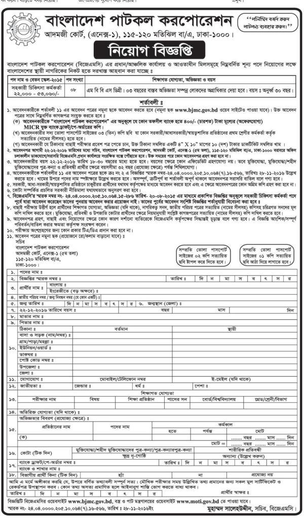 Bangladesh Jute Mills Corporation Job circular 2016