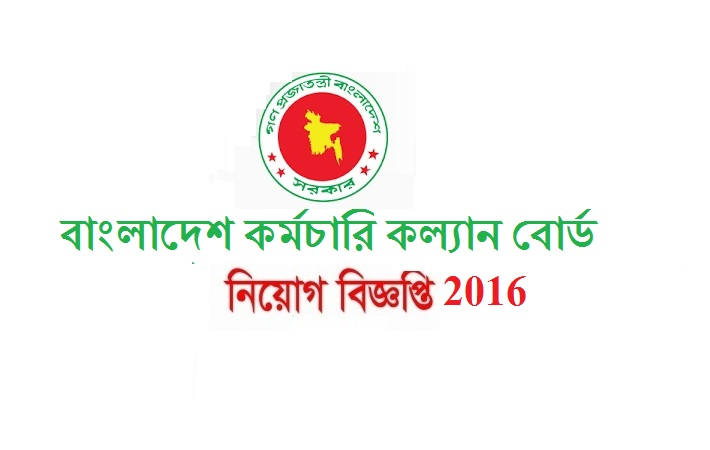 Bangladesh Employee Welfare Board Jobs Circular December 2016