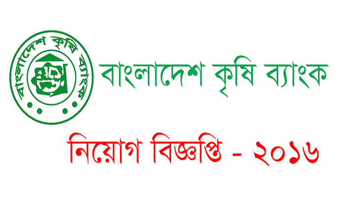 Bangladesh Krishi Bank Jobs Circular December 2016.