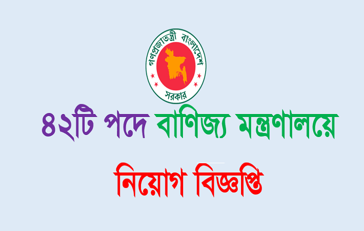 Bangladesh Ministry of Commerce Jobs Circular 2017