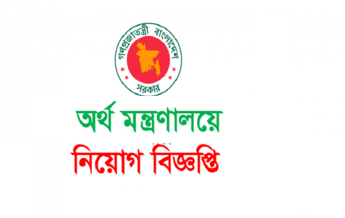 Bangladesh Ministry of Education Job Circular 2016.