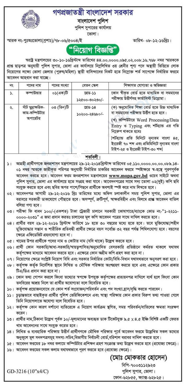 Bangladesh Police Super Office  Job Circular December 2016