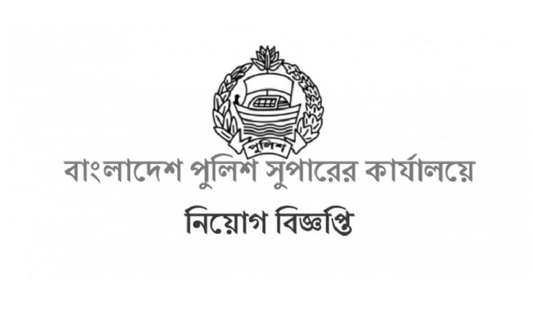 Bangladesh Police Super Office Job Circular December 2016