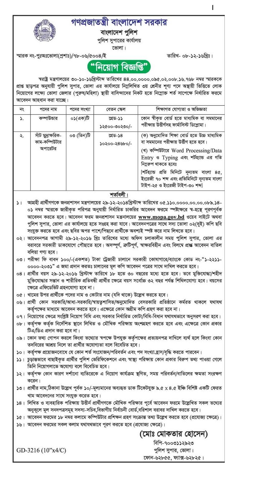 Bangladesh Police Job Circular December 2016.