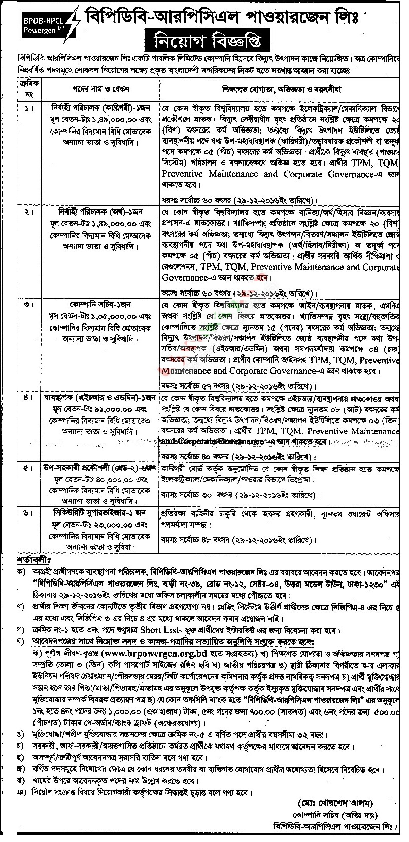 Bangladesh Power Development Board Job Circular 2016
