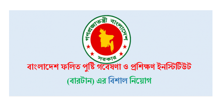 Bangladesh Research and Training Institute-BIRTAN Jobs Circular 2017