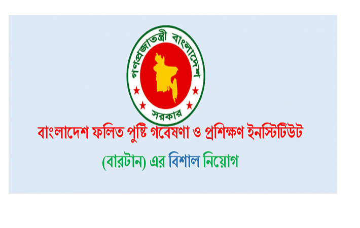 Bangladesh Research and Training Institute Jobs Circular 2017