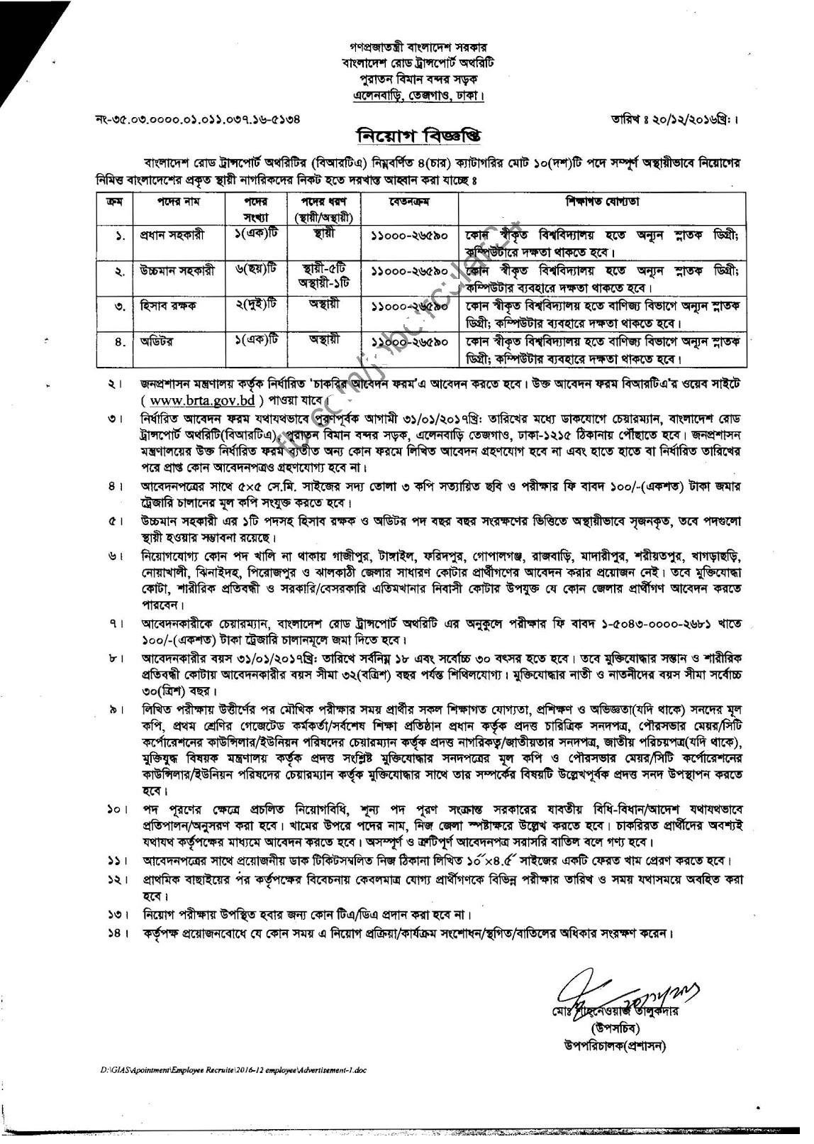 Bangladesh Road Transport Authority (BRTA) Jobs Circular 2017
