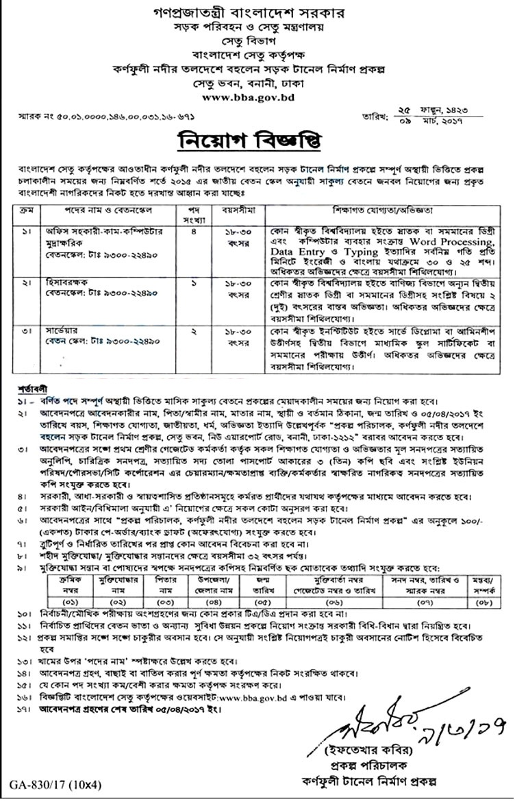 Bangladesh Road Transport Authority job circular 2017