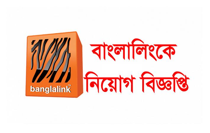 Banglalink Job Circular December 2016