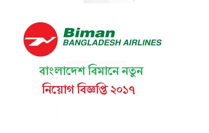 Biman Bangladesh Airlines Ltd Job Circular December 2017