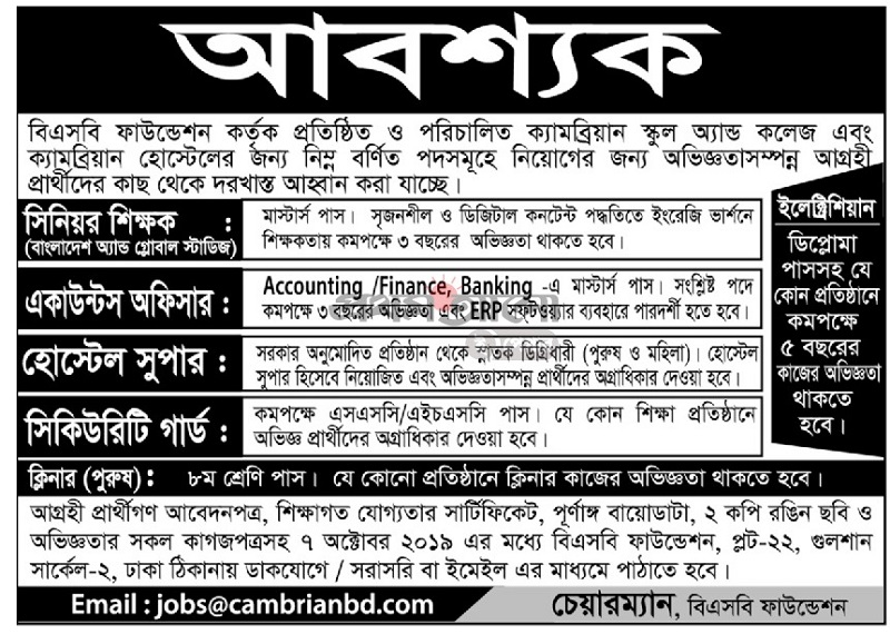 Cambrian School and College Job Circular 2019