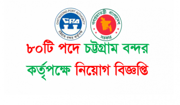 Chittagong Port Authority Job Circular December 2016.