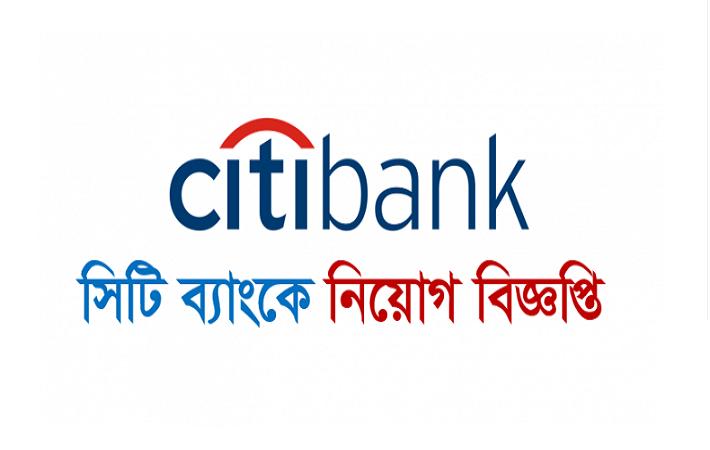 City Bank Limited Jobs Circular December 2016
