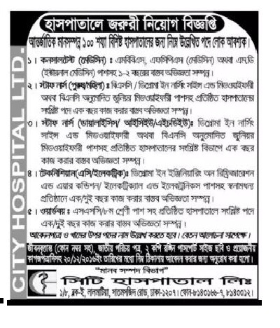 City Hospital Ltd Job Circular in December 2016.