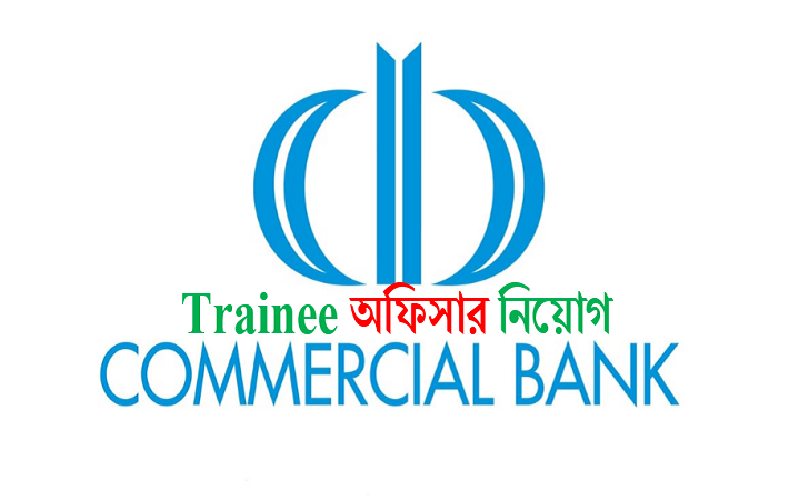 Commercial Bank Job Circular 2018