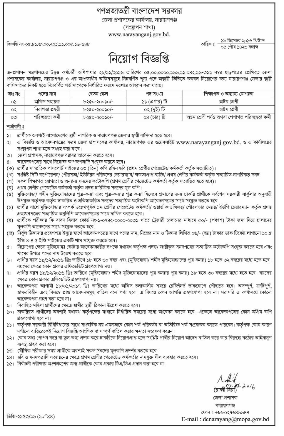 Narayanganj DC Office Government Job Circular December 2016