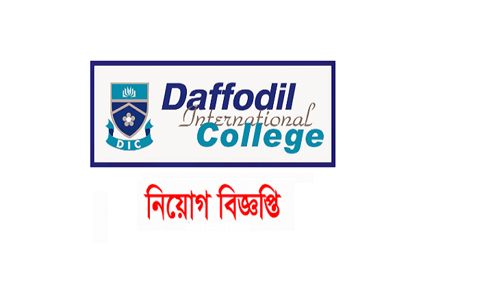 Daffodil International College Job Circular December 2016