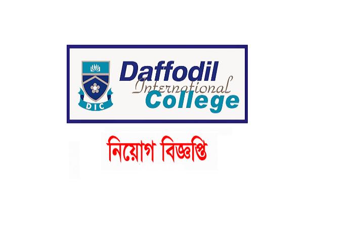 Daffodil International College Job Circular December 2016
