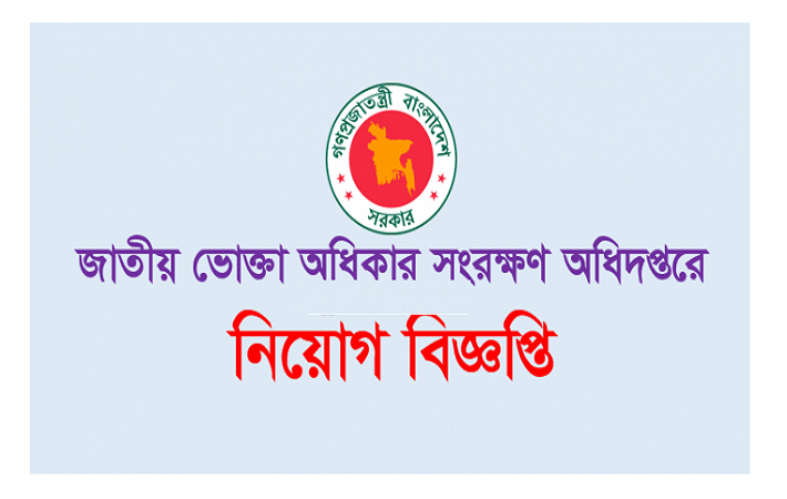 Department of National Consumer Rights Protection Job Circular December 2017
