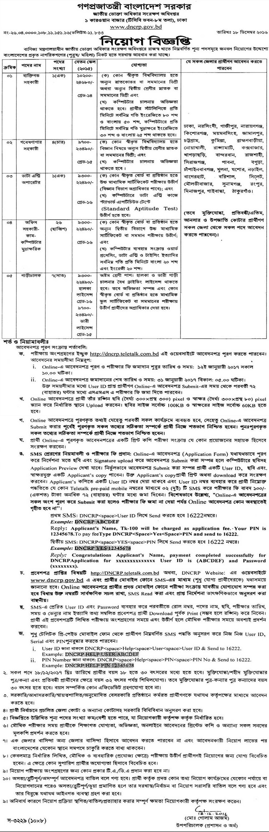 Department of National Consumer Rights Protection Job Circular 2017