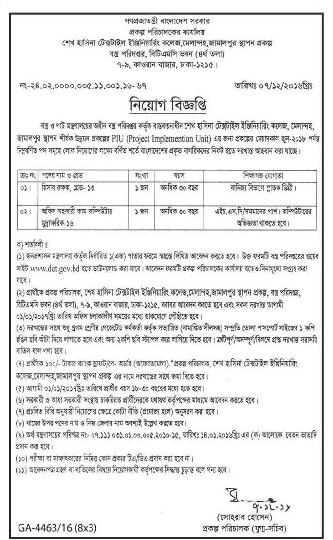 Bangladesh Depertment of Textile Job Circular December 2016.