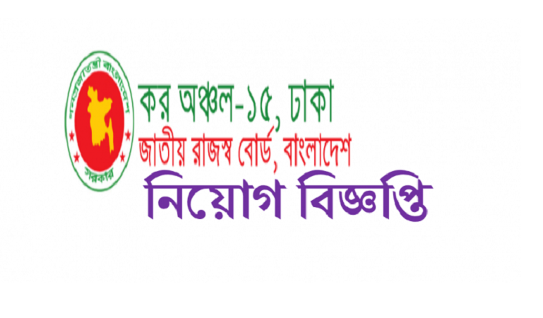 Dhaka Tax Commission Office Job Circular December 2016