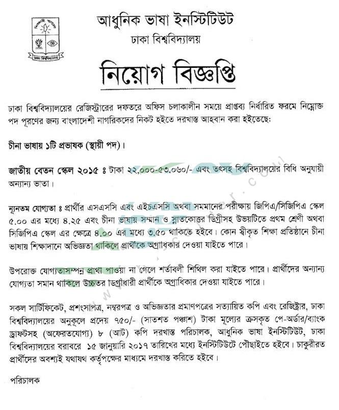 Dhaka University Job Circular December 2016