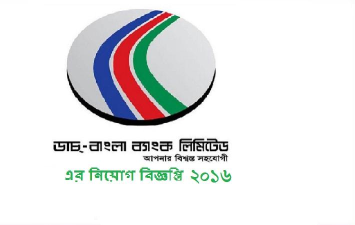 Dutch Bangla Limited Bank Job Circular December 2016