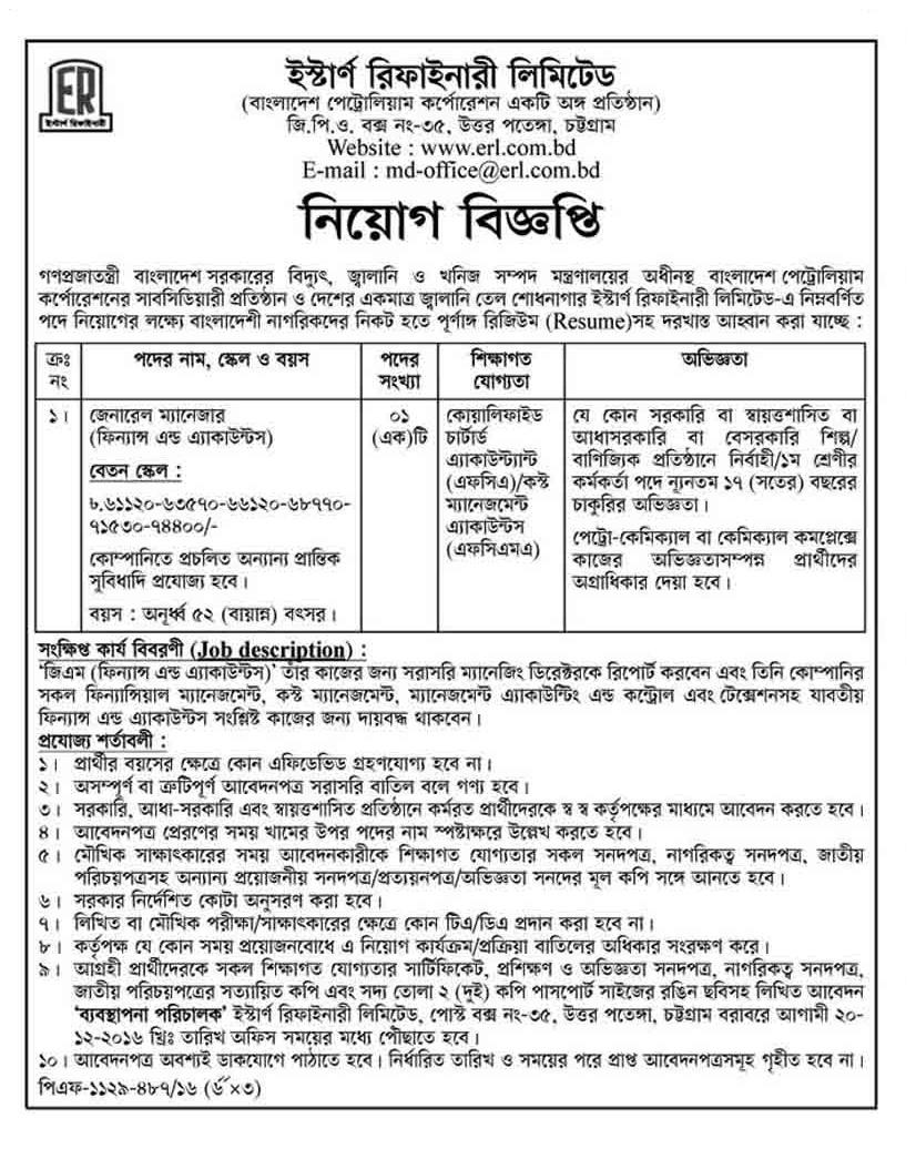 Eastern Refinery Ltd Job Circular 2016