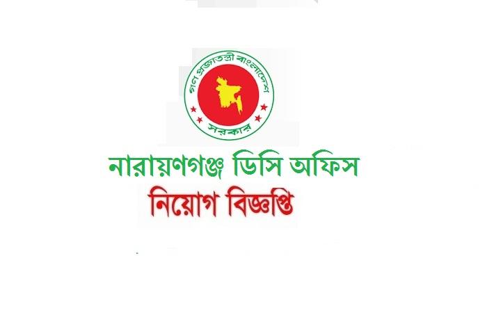Narayanganj DC Office Government Job Circular December 2016