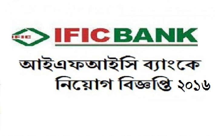 IFIC Bank Limited Job Circular December 2016