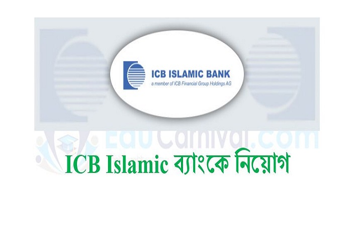 Islamic Bank Limited Job Circular December 2016