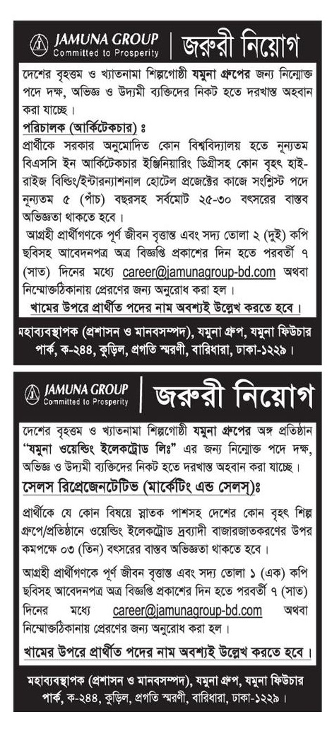 Jamuna Group Limited Job Circular December 2016