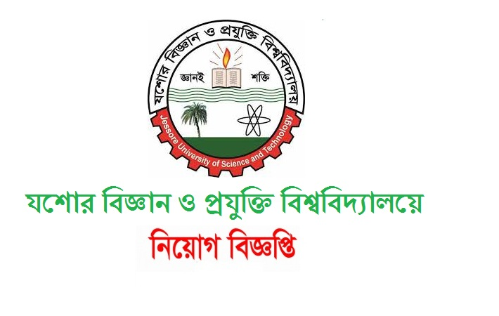 Jessore University of Science and Technology Jobs Circular December 2016