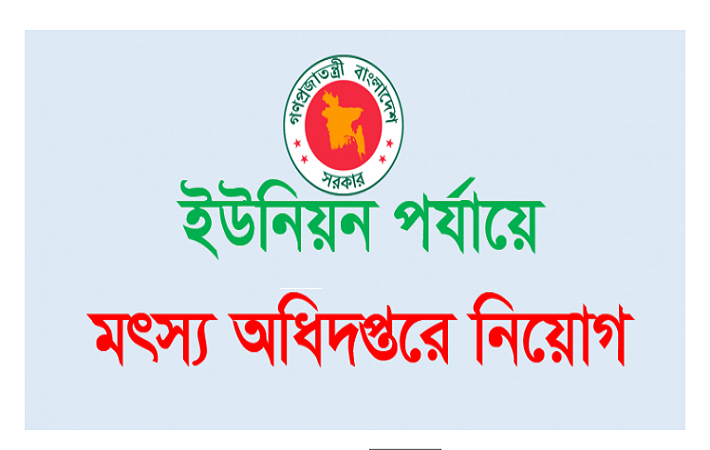 Job Description Ministry of Fisheries and Livestock Job Circular December 2016