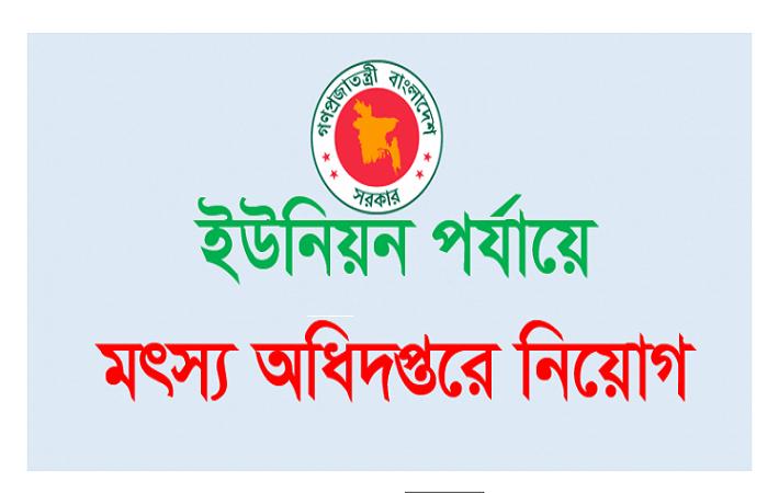 Job Description Ministry of Fisheries and Livestock Job Circular December  2016