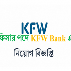 KfW Development Bank Job Circular 2017