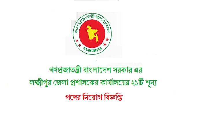 Laxmipur District Commissioner's Office Job Circular 2016