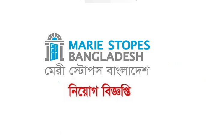 Marie Stopes Bangladesh Job Circular 2017