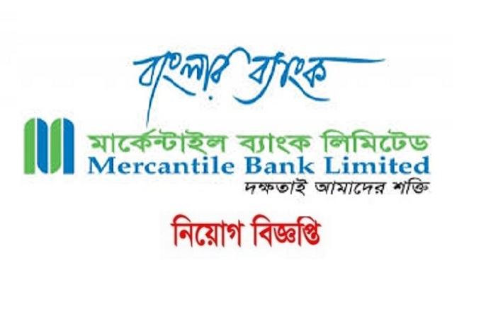 Mercantile Bank Limited Job Circular December 2016