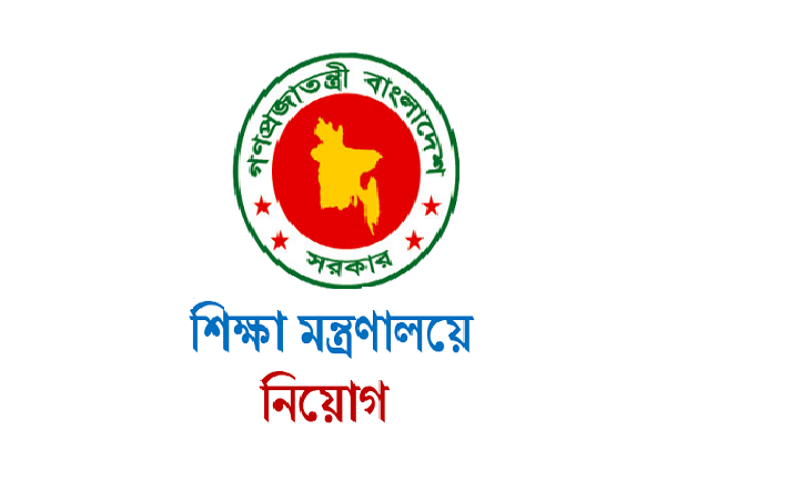 Ministry Of Education Job Circular December 2016