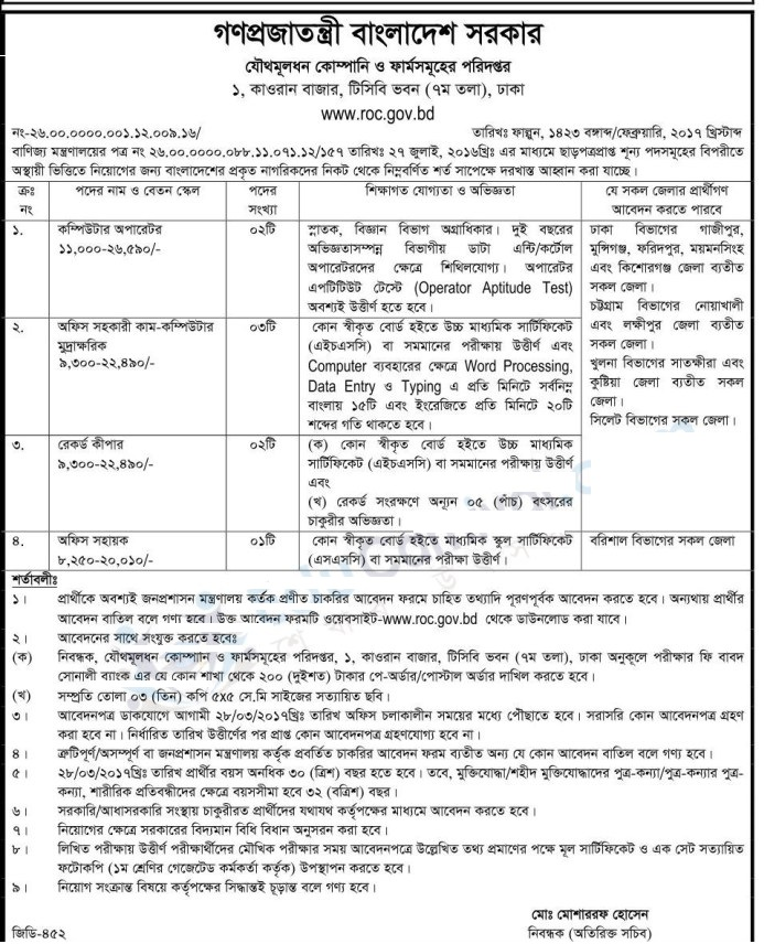Ministry of Commerce Job Circular 2017