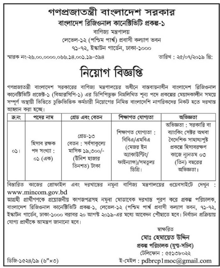 Ministry of Commerce Jobs Circular 2019