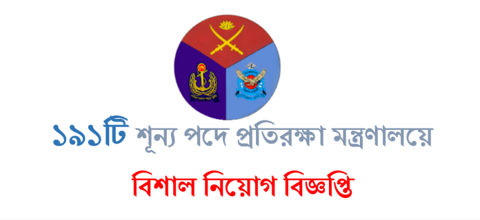 ministry of defence job circular 2016